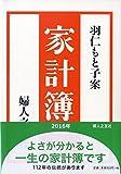 羽仁もと子案家計簿 2016年版
