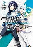 ワールド・ティーチャー 異世界式教育エージェント コミック 1-6巻セット