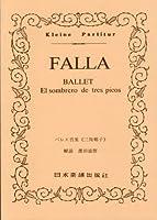 ファリャ:バレエ音楽「三角帽子」 (スコア)