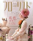 フローリスト 2013年 10月号 [雑誌]