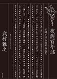 「復興百年誌:石碑が語る関東大震災」販売ページヘ