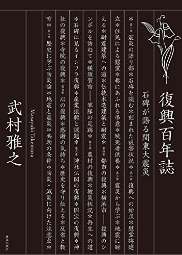 復興百年誌:石碑が語る関東大震災