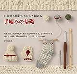 かぎ針も棒針もきちんと編める 手編みの基礎: 棒針もかぎ針もきちんと編める