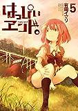 はっぴぃヱンド。(5)(完) (ガンガンコミックス)