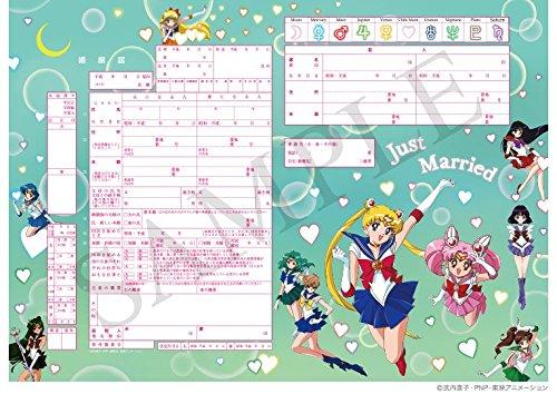 役所に提出できるデザイン婚姻届 Sailor Moon Love Message