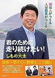 しもの六太 (著)発売日: 2018/10/18 新品: ¥ 500