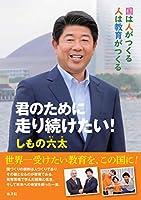 しもの六太 (著)発売日: 2018/10/18新品: ¥ 500