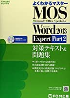 Microsoft Office Specialist Microsoft Word 2013 Expert Part2 対策テキスト& 問題集 (よくわかるマスター)