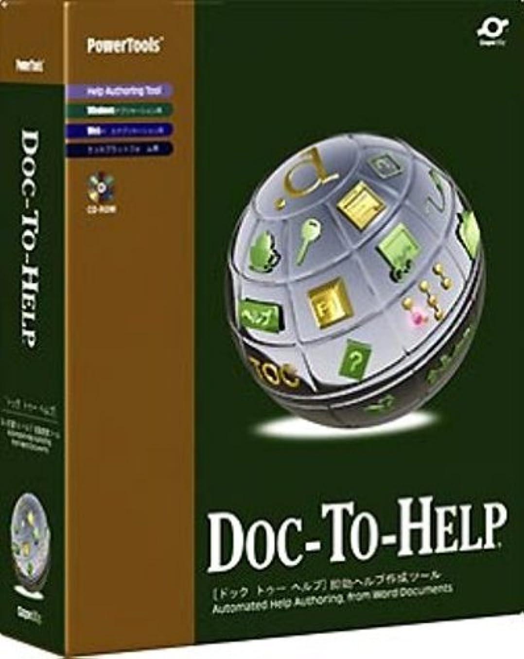 めまい超音速報酬のDoc-To-Help 8.0J Enterprise 5開発ライセンスパッケージ
