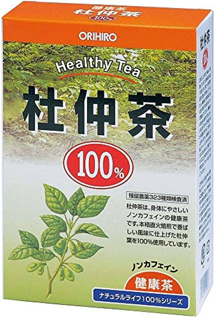 服を洗うモス有彩色のオリヒロ NLティー100% 杜仲茶