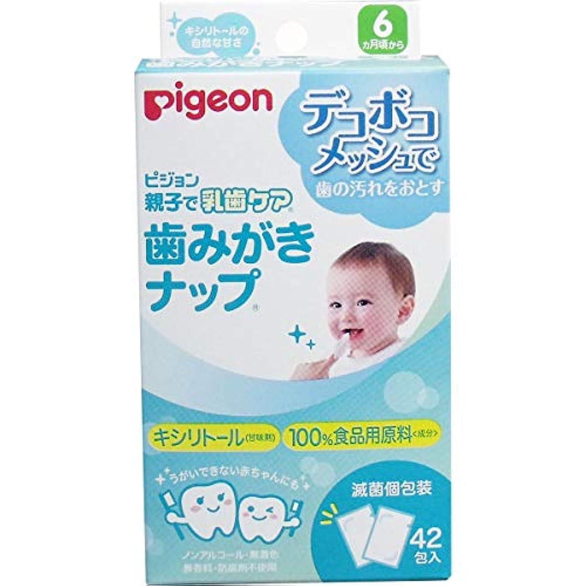 ピジョン 親子で乳歯ケア 歯みがきナップ 42包 デコボコメッシュで歯の汚れをおとす