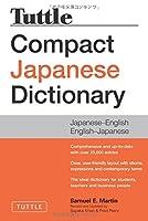 タトル・コンパクト英和/和英辞典[改訂増補版] - Tuttle Compact Japanese Dictionary