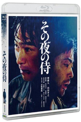 その夜の侍 [Blu-ray]の詳細を見る