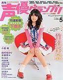 声優グランプリ 2013年 05月号 [雑誌]