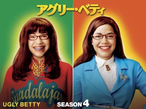 アグリー・ベティ シーズン4ファイナル (字幕版)