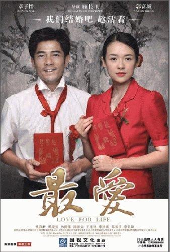 最愛 郭富城・チャンツーイー (映画・ドラマ・中国語版DVD)