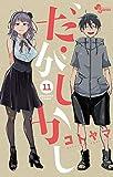 だがしかし 11 (11) (少年サンデーコミックス)