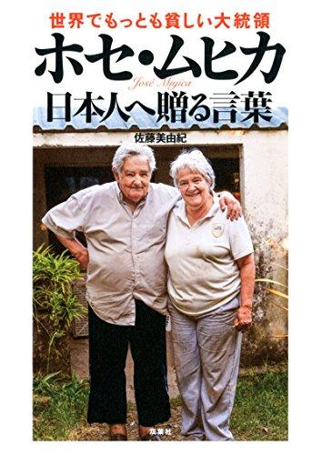 世界でもっとも貧しい大統領ホセ・ムヒカ 日本人へ贈る言葉(9784575311716)