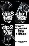 ぼろフォト解決シリーズ074 SIGMA dp1・dp2・dp3 Quatto 実写速報 合本版