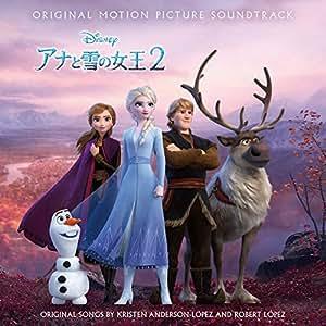 【メーカー特典あり】 アナと雪の女王 2 オリジナル・サウンドトラック スーパーデラックス版 【特典:ポストカード(5種ランダムの中から1枚)付】