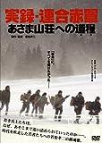実録・連合赤軍 あさま山荘への道程 [DVD] 画像