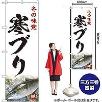 のぼり旗 冬の味覚 寒ブリ(白) YN-4803(三巻縫製 補強済み)