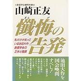 懴悔の告発―私だけが知っている池田大作・創価学会の正体と陰謀