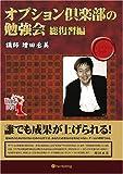 DVD オプション倶楽部の勉強会 総復習編 (<DVD>)