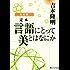 【合本版】定本 言語にとって美とはなにか (角川ソフィア文庫)