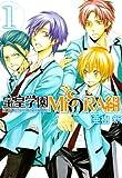 宝皇学園MiSORA組 1 (コミックアヴァルス)