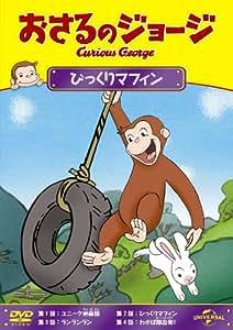 おさるのジョージ びっくりマフィン [DVD]