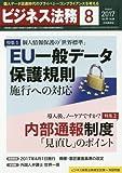 ビジネス法務 2017年 08 月号 [雑誌]