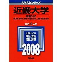 近畿大学(理系〈推薦入試〉-医学部を除く) (大学入試シリーズ 460)