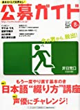 公募ガイド 2011年 08月号 [雑誌] 画像