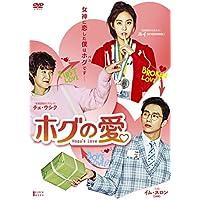 【早期購入特典あり】ホグの愛 DVD-BOX1