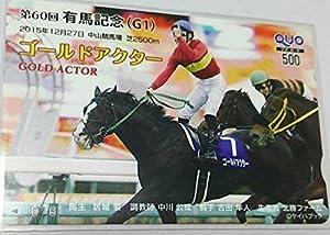 第60回有馬記念優勝馬 ゴールドアクター JRA クオカード