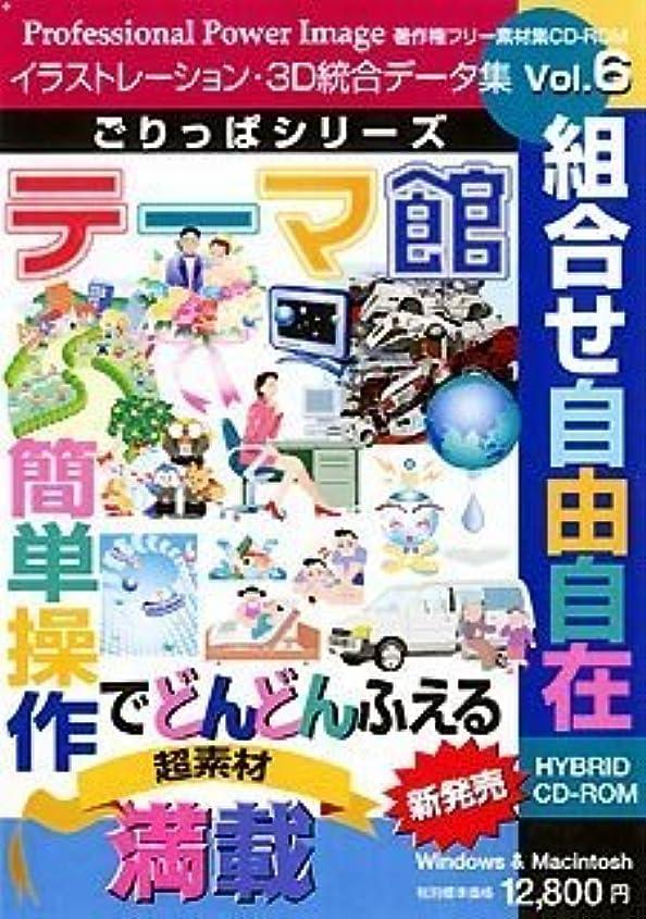創造故意のアクセシブルごりっぱシリーズ Vol.6「テーマ館」