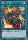 遊戯王カード ST17-JP031 補給部隊(ノーマル)遊戯王VRAINS [STARTER DECK 2017]
