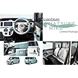 ダイハツ ムーヴキャンバス 初音ミク リミテッドパッケージ (MOVE CANBUS HATSUNE MIKU Limited Package) フルセット (エクステリアセット+インテリアセット)