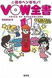 VOW全書〈11〉まちのヘンなもの大カタログ (宝島SUGOI文庫) 画像