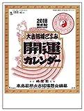 伏見上野旭昇堂 2018年 カレンダー 壁掛け 開運カレンダー 年間開運暦付 TD3882