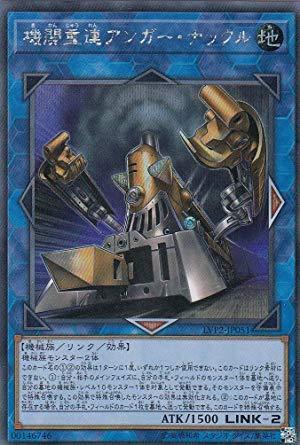 遊戯王 LVP2-JP051 機関重連アンガー・ナックル (日本語版 シークレットレア) リンク・ヴレインズ・パック2