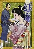 そば屋幻庵 6 (SPコミックス)