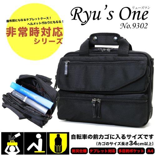 va- 9302-ao 横型 2way ビジネスバッグ A4 非常時対応 Ryu's One リューズワン ブリーフケース メンズバッグ ショルダーバッグ 防災 PC メンズ レディース Amazon限定 オリジナルモデル No.9302 ブラック(Black)