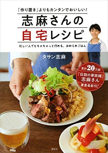 【Kindleセール】180冊が199円「食欲の秋到来!秋のレシピ本祭り2020」開催中(9/30まで)