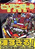 ピュアピンボール 日本語版 マイクロマウス
