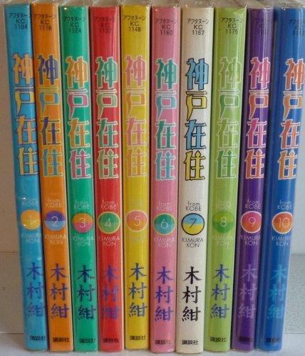 神戸在住 全10巻完結セット (アフタヌーンKC)の詳細を見る