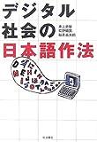 デジタル社会の日本語作法