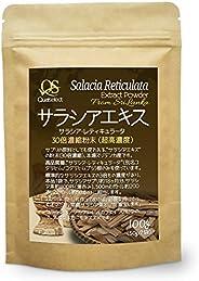 サラシア エキス粉末 超高濃度 30倍濃縮パウダー 100g (100,000mg:サプリ18ヶ月分相当) レティキュラータ(コタラヒム/コタラヒムブツ) スリランカ産