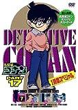 名探偵コナンDVD PART17 vol.7